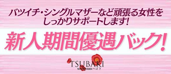 イエスグループ バッドカンパニー 松山店