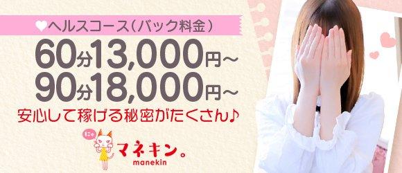 マネキン名駅店