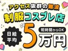 当店は大阪市内にある、ソフトイメクラ(コスプレ)専門店になります☆<br /><br />なんば駅から歩いて1分のところにあります(´▽`*)<br /><br />初心者の子たちがほとんどで、個室待機制なのですごく働きやすい環境になっています★<br /><br />
