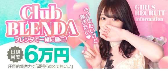 Club BLENDA 金沢