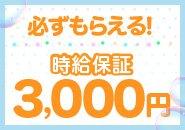 集客率、岐阜でトップクラス!!