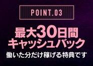 安心の保証制度もございます。今なら2泊3日で15万円のキャンペーン実施中!