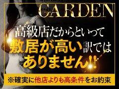 宮崎の高級デリヘルといえば Gardenです!<br /><br />オープンして10年目で初めての求人募集となります。<br /><br />・働くか決めてないけど、お店の見学してみたい<br />・不安なので友達と一緒に面接に行きたい<br />・お客様1人だけ接客してみてから働くか決めたい<br />・年齢・容姿・スタイル問いません♪<br />・面接ドタキャンしちゃった・無断欠勤したまま辞めちゃった。。なんて女の子も大歓迎です。<br />・掛け持ち、個室待機、出稼ぎ、送迎etc何でもお気軽にご相談ください♪<br /><br />24時間対応中ですのでお気軽にお問い合わせください。