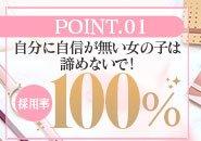 日給保証最大5万円!