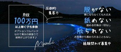 広島超性感マッサージ倶楽部マル秘世界 (RUSH ラッシュグループ)