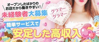 イエスグループ グラマーグラマー(GlamourGlamour)松山店