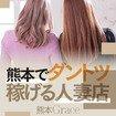 人妻インフォメーション熊本グレイス(熊本Grace)
