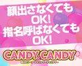 優しい女の子大募集!!!Candy×Candy