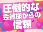 入店祝い金7万円