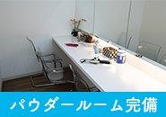 ☆事務所内は清潔感に溢れ美容室のよう☆