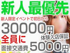 入店された方全員必ず貰える!!<br /><br />お祝金10万円!!さらに今なら面接交通費も支給!!<br /><br />待ち時間はゆっくり個室で待機して下さい。<br /><br />