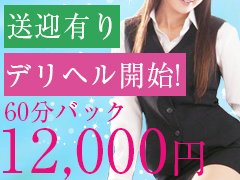 入店された方全員必ず貰える!!<br /><br />お祝金10万円!!さらに今なら面接交通費も支給!!