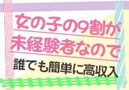 入店祝い金を1万円プレゼント中