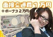 女の子全員に面接交通費1万円支給します! さらに本入店頂いた女の子全員に入店ボーナス2万円!