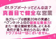 体験入店1日8万円完全保証!!