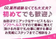 業界未経験でも安心のマニュアル!!3時間で3万円GETパックあります♪