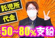 写メ日記最大30本投稿で60分以上のコース+2,000円!!