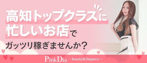 Pink Dia(ピンクダイヤ)
