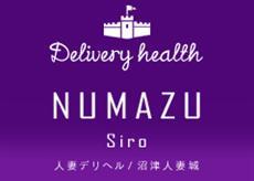 静岡県東部「沼津人妻城」<br />受付時間:朝9:00-夜21:00<br />営業時間:朝10:00-LAST<br />TEL:0120-225-128<br />TEL:055-943-5128<br />MAIL:shiro-numazu@e4u.co.jp<br />LINEID:numazuhj<br />HP:http://www.hitodumajo.com/numazu/top<br />