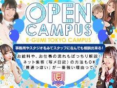 【E+グループ】錦糸町本部では<br />いーぐみ!東京キャンパスと<br />E+錦糸町を運営しております。<br /><br />創業13年目の老舗ですが、常に新しい挑戦が出来るようにスタッフ一同全力で取り組んでおります。<br /><br />小さな問い合わせでも構いません。<br />気になる事は何でも聞いてください!<br /><br />ご応募お待ちしております。