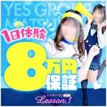 イエスグループ Lesson.1(レッスン.ワン)松山校
