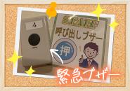 『れっすんわん松山校』のコスチュームは『本物制服』しかも可愛くお直ししてるから『どうせ働くならカワイイのが良い』子にピッタリだよ♪