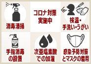 無料寮完備!遠方や出稼ぎで仙台にお越しの方の為に無料にて寮を完備しております!