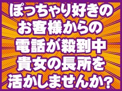 """<span style=""""line-height: 20.8px;"""">安心して稼げる秘密は!!!<br />★★★★★★★★★★★★★★★★★★★★<br />★開店以来チェンジやキャンセル一切無し★<br />★★★★★★★★★★★★★★★★★★★★<br /><br />【もえたん候補生】</span><br />18~30歳位の女の子であれば<span style=""""line-height: 20.8px;"""">採用率99%!</span><br />高校生不可。<br />稼ぎたいと思っている女の子であれば稼げます。<br /><span style=""""line-height: 20.8px;"""">少しの努力の継続ができる人。<br />社会的常識のある女の子。</span><br style=""""line-height: 20.8px;"""" /><span style=""""line-height: 20.8px;"""">ちゃんと連絡が取れる女の子。<br />目標を持っている女の子なら尚可。</span><br />★★★★★★★★★★★★★★★★★★★★<br /><br />努力をしている人の全員が成功するとは限らないが、成功している人の全員が努力をしています。<br />そう、少しずつの努力の継続が大切なんです。<br /><br />今の生活から脱却して、高収入で余裕のある生活しませんか?<br />ぽちゃ&ちょいぽちゃの女の子でも、もえたんならそれが可能なんです!<br /><br /><br />"""