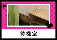◆完全個室待機でソファタイプと椅子タイプの2種類あります♪貴女のお好みで待機室が選べますよ☆