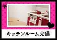 ◆キッチンルームも完備しているので女の子同士でご飯食べるのも良いし、プチ打ち上げをしたりするので女の子にも大人気です♡面接に来ていただいた女性にも良い環境だと褒められちゃいます♪