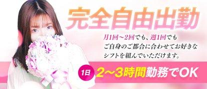 SecretGirls大阪店(シークレットガールズ大阪店)