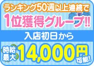 ✨ランキング50週以上連続で1位✨獲得グループ❗✨入店初日から❗時給最大14000円可能❗
