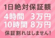 1日絶対保証!4時間3万円10時間8万円!!