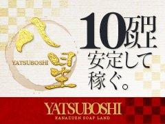 """・総額100分40000円~のお店だからこその高額手取りです。<br /><br />下記の内容は<a href=""""http://yatsuboshi.jp/"""">オフィシャル求人サイト</a>で詳しく確認できます。<br />【オフィシャル求人サイト】<br /><a href=""""http://yatsuboshi.jp/"""">http://yatsuboshi.jp/</a><br /><br />・日払い平均1日10万円~20万円以上です。頑張っている女の子は1日20万円以上稼いでいます。<br /><br />・未経験者、経験者の方どちらでも大丈夫です。<br /><br />・酔っ払いや悪質なお客様はお断りしています。高級店ですので、紳士な方ばかりです。<br /><br />・雑費、ノルマ等一切ありません。<br /><br />・個室待機、控室待機選べます。女の子同士のいじめ等一切ありません。<br /><br />・無理な出勤はさせません。貴女の都合で出勤を組んでください。週1回から大丈夫です。<br />たくさん稼ぎたい方もいっぱい出勤できますよ。<br /><br />【簡単LINEでのお問い合わせ】<br />ID検索 yatsuboshi2600<br />URLを押すだけでLINEで簡単応募<br />URL <a href=""""http://line.me/ti/p/2wuAhEenX6"""">http://line.me/ti/p/2wuAhEenX6</a>"""