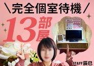 エリア最大級の《個室13部屋》!! 待機中もゆったり過ごせる完全個室待機。 Wi-Fi完備なので動画もネットも見放題です!