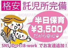 "<a href=""http://www.girlsheaven-job.net/2/hataraku-o/blog/?of=y"">【LINE ID r18-work】セクハラエステは、仙台エステ業界で最高の高待遇60分指名バック1万1000円の超ソフトサービスエステです。<br /><br />▼ 全裸にならずにお仕事が可能です。<br />▼ 受身やフェラのサービスがないので性病リスクはゼロ!<br />▼ お客様の年齢層が高く、落ち着いたお客様が多いのが特徴です。<br /><br />と、簡単に当店の特徴を紹介させていただきました。<br /><br />【面接・体験入店】随時行っておりますのでお気軽にご応募下さい。<br /><br />【LINE ID r18-work】</a>"