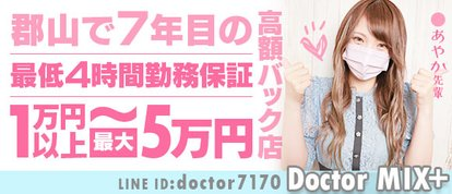 Doctor MIX+