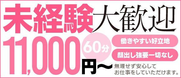 リアル梅田店