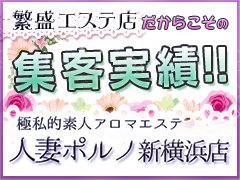 洗練されたオフィス街「新横浜」エリア屈指の集客力を誇る繁盛エステ店です。<br />素人マッサージと女性らしいマナー。<br />ヘルスプレイ一切ナシでヘルス店並み以上の高額バック&高収入をお約束します☆