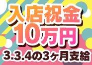 入店祝い金が最大100万円で日給・時給保証もあります❤