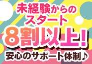 ソフトサービスで日給が10万円以上可能♪