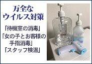 体験入店保証7万円。その後も永久保証が全員に付きます。