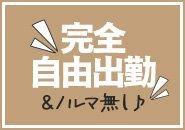 最低で60分11000~神戸で一番バックが高いお店です。