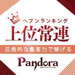 Pandora (パンドラ) 新潟