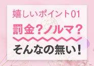 入店祝金10万円!!