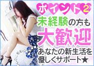 宮崎NO1!!のバック率!! 1本(60分)8,000~プラス指名etc… しかもオプション料金まで全額バックします!