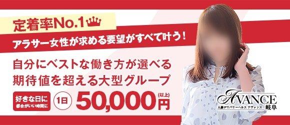 AVANCE岐阜