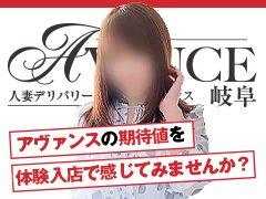 岐阜で稼げるお店「アヴァンス」女子から選ばれる理由が揃ったお店