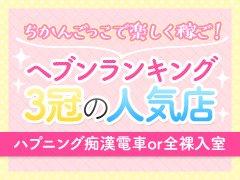 日給3万5千円+α!!<br />頑張る貴女を全力サポート致します!!