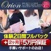 浜松発 人妻&素人 ORION(オリオン)